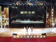 """亚都30周年庆:提出""""空气、水、生态""""智能健康概念"""