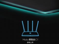 Moto摩路由C1再曝光:质感跃升 信号更稳