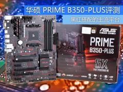 黑红搭配的主流平台 华硕 PRIME B350-PLUS 主板评测