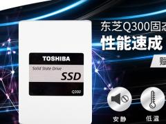 玩家利器!东芝 Q300系列 480G售价949元