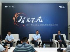 NEC高层专访:全线布局引领激光投影市场