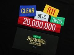 OPPO R11邀请函曝光 反正都精彩的年中大盛典