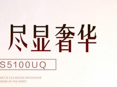 新品首发!华硕灵耀S5100UQ售价6299元