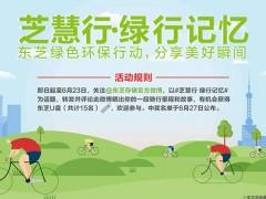 畅享绿色出行 东芝开展绿色骑行活动