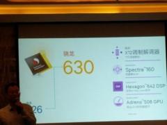 骁龙630移动平台跑分曝光 夏普新机或将首发