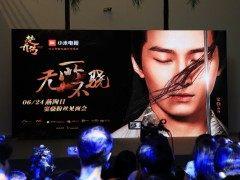 """小米电视""""燕洵日""""举行 小米电视粉丝互动玩出新花样"""