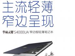 纤薄轻盈!华硕灵耀S4000UA轻薄窄边框笔记本
