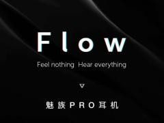 """魅族旗舰耳机命名曝光  """"Flow""""价格或将超越Pro 7"""