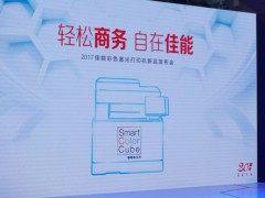 为中小企业而生 佳能中国发布激光打印机新品