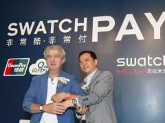 第二代非接触式支付腕表  SWATCH PAY正式登陆中国