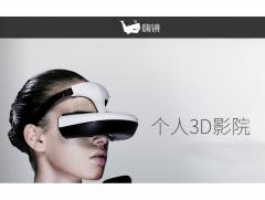 VR界的巨幕影院缔造者!ChinaJoy上嗨镜VR的理想