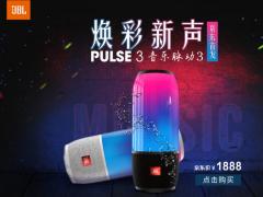 声音与灯光完美融合  JBL Pulse3京东新品上线