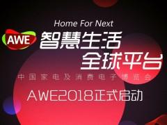"""聚焦""""智慧生活 全球平台""""主题 AWE 2018正式启动"""