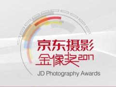京东摄影金像奖结束 近千余幅作品争夺最佳摄影师