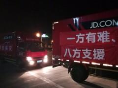 京东首批救灾物,已于今日凌晨出发