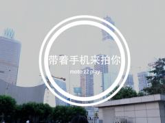 【视频】moto z2 play+摩眼 挑战手机变焦拍摄极限
