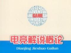 电子竞技理论化?四川大学联合英雄联盟出品专业书籍
