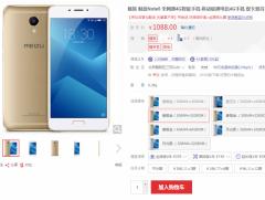 魅蓝 Note6汹涌来袭,魅蓝 Note5为让道开启促销模式