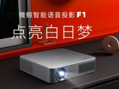品质保证!微鲸 F1 智能投影机 京东售价2899元