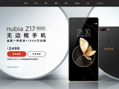 不止有无边框 努比亚Z17畅享版开启预约