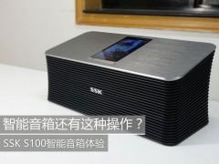 智能音箱还有这种操作? SSK S100智能音箱体验