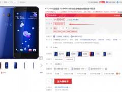便宜了500块 骁龙835旗舰HTC U11限时大降价