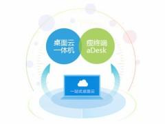 办公新趋势-深信服aDesk一站式桌面云方案