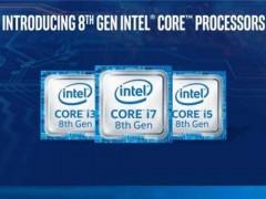 涨幅不小!Intel 八代酷睿处理器成绩价格全曝光