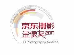 国内外摄影大师助阵 2017京东摄影金像奖落幕 71组作品获奖
