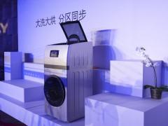 """比佛利""""大器""""复式洗衣机发布  苏宁首销目标1万台"""