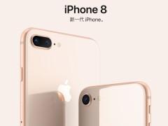 iPhone8表现太差 苹果股价一路狂跌 损失超500亿美元