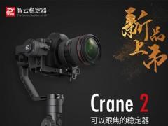 云鹤2正式发售 跟焦稳定器颠覆影像世界