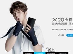 国庆新鲜事,鹿晗代言vivo X20你怎么看?