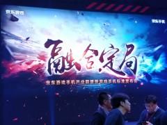 京东发布游戏手机标准 推出首个由中国消费者定制的手机品类