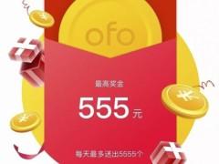 最高555元!本周五骑小黄车100%中红包