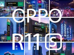 """九城联动OPPO R11s正式来临 八个""""更""""字的全面升级"""