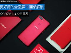 OPPO今日发布更好用的全面屏手机——OPPO R11s