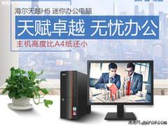 商务人士的最佳选择!三款台式办公电脑整机推荐