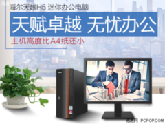 Ta:2499元还带显示器的海尔天越H5电脑怎么样?值得买吗?