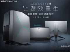 最高省4347元 Alienware双十一大促火热开启