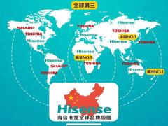 加快国际化进程 海信129亿元收购东芝电视