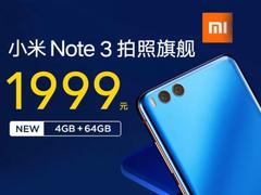 小米Note 3新款23日首卖,4GB+64GB版仅售1999元