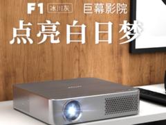 细节清晰可见!微鲸 F1 智能投影机 京东售价2899元