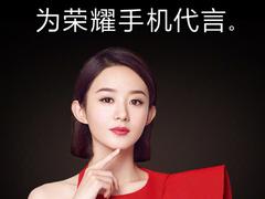 荣耀迎来史上首位女性代言人 原来真的是赵丽颖