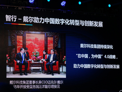 助力《中国制造2025》戴尔将大力帮助企业实现数字化转型