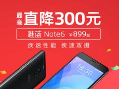 魅蓝Note6全系降价! 最高降300 快来魅族商城抢购