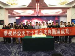 外设天下十周年庆典北京站圆满落幕!