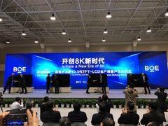 再创新里程碑 京东方全球首条10.5代线投产