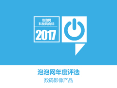2017泡泡网科技风向标年度产品评选-数码影像