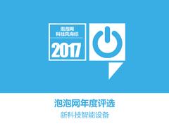 2017泡泡网科技风向标年度产品评选-新科技智能数码